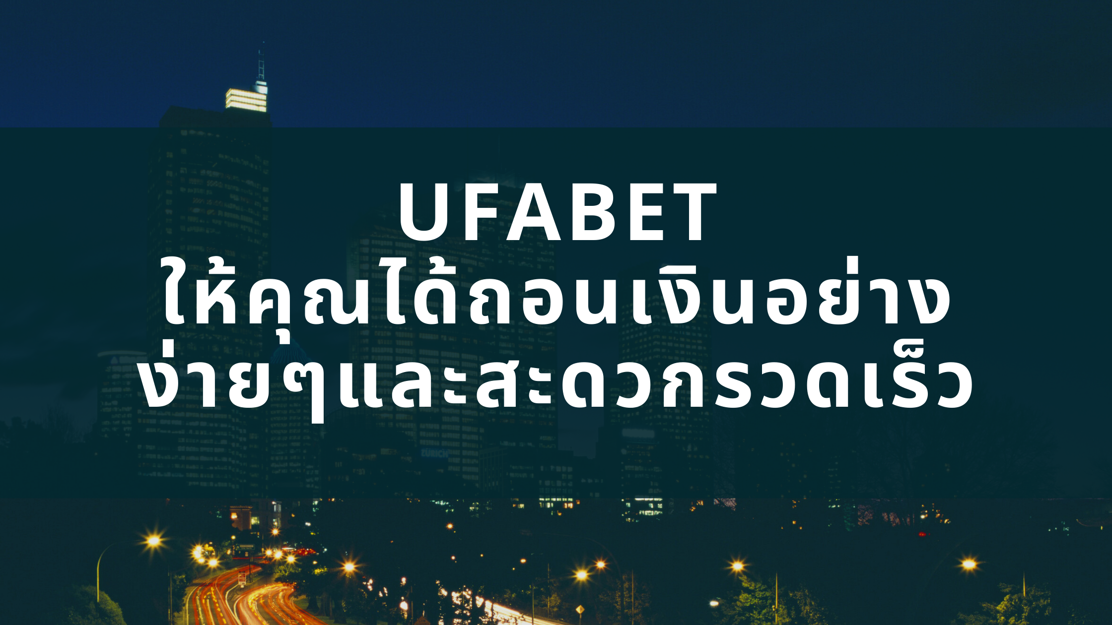 UFABET ให้คุณได้ถอนเงินอย่างง่ายๆและสะดวกรวดเร็ว