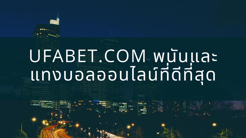 UFABET.COM พนันและแทงบอลออนไลน์ที่ดีที่สุด