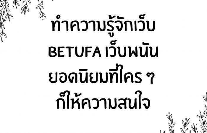 BETUFA